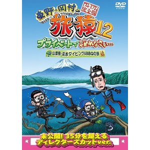東野・岡村の旅猿12 プライベートでごめんなさい… 山梨県・淡水ダイビング&BBQの旅 プレミアム完全版|shop-yoshimoto