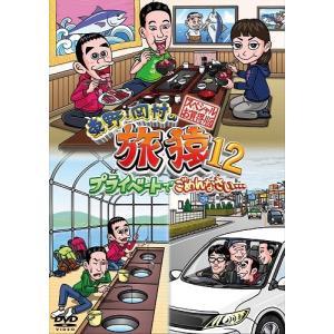 東野・岡村の旅猿12 プライベートでごめんなさい… スペシャルお買得版【予約】|shop-yoshimoto