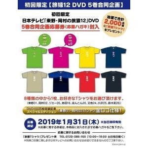 東野・岡村の旅猿12 プライベートでごめんなさい… スペシャルお買得版【予約】|shop-yoshimoto|04