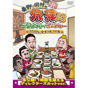 東野・岡村の旅猿13 プライベートでごめんなさい… スリランカでカレー食べまくりの旅 ワクワク編 プレミアム完全版【予約】|shop-yoshimoto