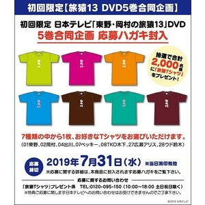 東野・岡村の旅猿13 プライベートでごめんなさい… スペシャルお買い得版【予約】|shop-yoshimoto|02