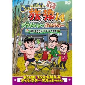 東野・岡村の旅猿14 プライベートでごめんなさい… 静岡・伊豆でオートキャンプの旅 プレミアム完全版【予約】|shop-yoshimoto