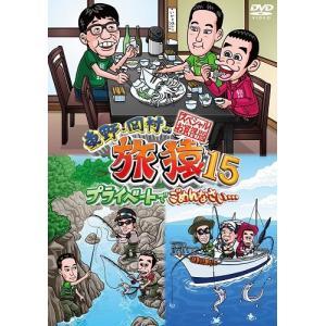 東野・岡村の旅猿15 プライベートでごめんなさい… スペシャルお買得版【予約】|shop-yoshimoto