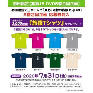 東野・岡村の旅猿15 プライベートでごめんなさい… スペシャルお買得版【予約】|shop-yoshimoto|02