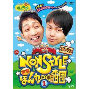 大阪ほんわかテレビ NON STYLE突撃!ほんわか調査団(1) shop-yoshimoto