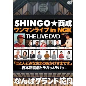 SHINGO★西成ワンマンライブ in NGK|shop-yoshimoto