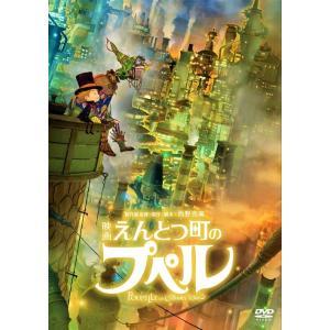「映画 えんとつ町のプペル」通常版 DVD≪特典付≫【予約】|shop-yoshimoto