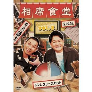 相席食堂 vol.3 〜ディレクターズカット〜通常版【予約】|shop-yoshimoto
