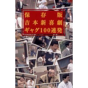 保存版 吉本新喜劇 ギャグ100連発【SALE】|shop-yoshimoto
