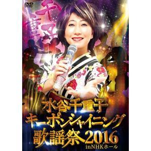 水谷千重子キーポンシャイニング歌謡祭 2016 in NHK ホール|shop-yoshimoto