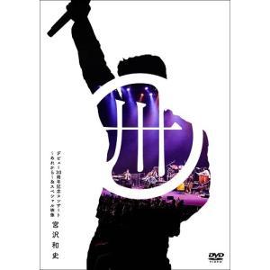 宮沢和史 デビュー30周年記念コンサート 〜あれから〜&スペシャル映像<初回生産限定盤>[DVD]≪特典付き≫|shop-yoshimoto