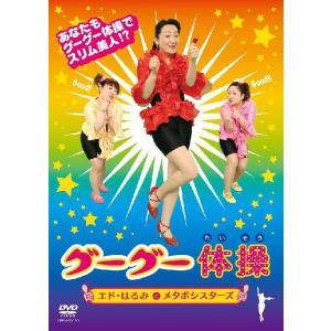 エド・はるみとメタボシスターズ/グーグー体操 [DVD+CD] shop-yoshimoto