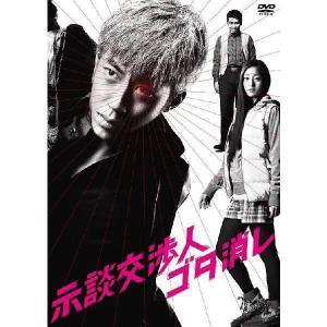 「示談交渉人 ゴタ消し」DVD BOX|shop-yoshimoto