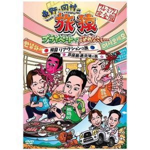 東野・岡村の旅猿 韓国 リアクションの旅&四国 酷道走破の旅 プレミアム完全版|shop-yoshimoto