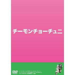 チーモンチョーチュウ/チーモンチョーチュ二|shop-yoshimoto