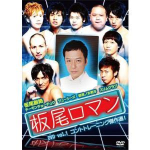 「板尾ロマン DVD vol.1 コントトレーニング傑作選!」|shop-yoshimoto