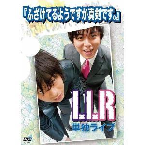 LLR単独ライブ/ふざけてるようですが真剣です。|shop-yoshimoto