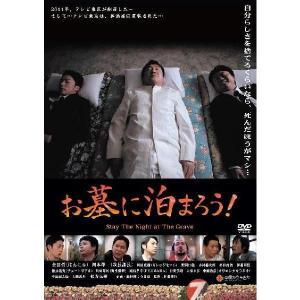 「お墓に泊まろう!」|shop-yoshimoto