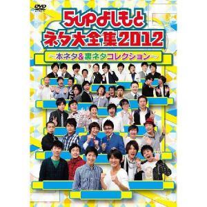 5upよしもとネタ大全集2012〜本ネタ&裏ネタコレクション〜|shop-yoshimoto