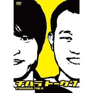 千原兄弟/チハラトーク#7|shop-yoshimoto
