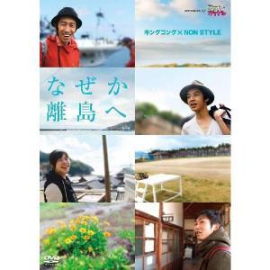 キングコング×NON STYLE なぜか離島へ…presented by いつも!ガリゲル shop-yoshimoto