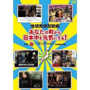地域発信型映画〜あなたの町から日本中を元気にする!〜第3回沖縄国際映画祭出品短編作品集|shop-yoshimoto