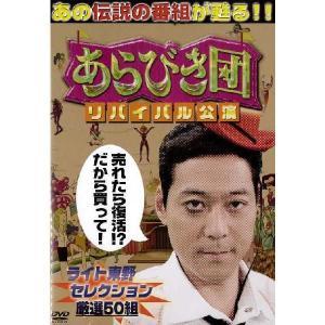 「あらびき団 リバイバル公演」ライト東野セレクション厳選50組|shop-yoshimoto