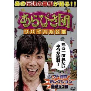 「あらびき団 リバイバル公演」レフト藤井セレクション厳選50組|shop-yoshimoto