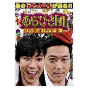 「あらびき団 リバイバル公演」初回限定BOX|shop-yoshimoto