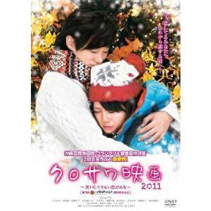 クロサワ映画2011〜笑いにできない恋がある〜...