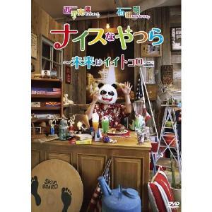キングコング西野×NON STYLE石田/ナイスなやつら 〜未来はイイトコロ〜 shop-yoshimoto