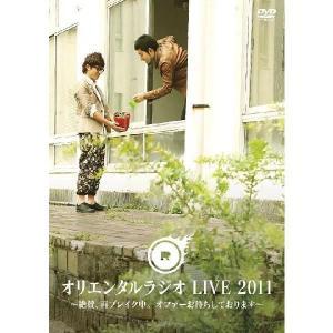 オリエンタルラジオ LIVE 2011〜絶賛、再ブレイク中。オファーおまちしております〜