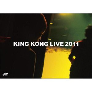 キングコング/KING KONG LIVE 2011|shop-yoshimoto