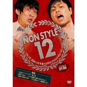 NON STYLE 12 前編 〜2012年、結成12年を迎えるNON STYLEがやるべき12のこと〜 shop-yoshimoto