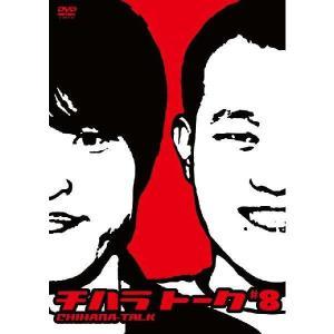 千原兄弟/チハラトーク#8|shop-yoshimoto