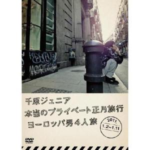 千原ジュニア 本当のプライベート正月旅行2011 ヨーロッパ男4人旅 2011.1.2〜1.11|shop-yoshimoto
