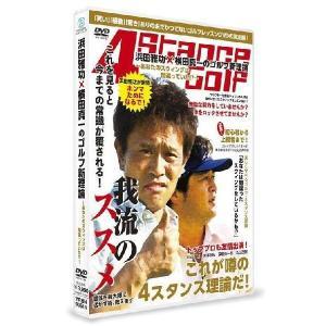 浜田雅功×横田真一のゴルフ新理論〜あなたのスウィングは間違っていた!? 〜|shop-yoshimoto