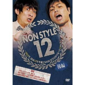 NON STYLE 12 後編 〜2012年、結成12年を迎えるNON STYLEがやるべき12のこと〜 shop-yoshimoto