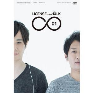 ライセンス/LICENSE vol.TALK∞01|shop-yoshimoto