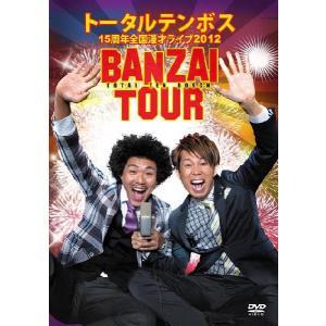 トータルテンボス 全国漫才ツアー2012/BANZAI TOUR|shop-yoshimoto