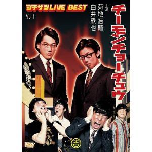 チーモンチョーチュウ シチサンLIVE BEST Vol.1|shop-yoshimoto
