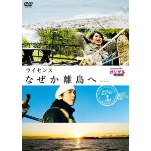ライセンス なぜか離島へ… presented by ガリゲル shop-yoshimoto