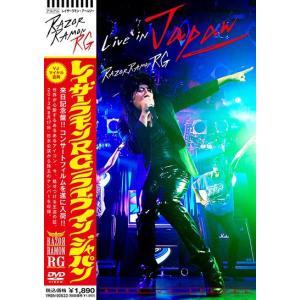 レイザーラモンRG/Live in Japan