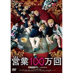 ジャルジャル 主演「営業100万回」|shop-yoshimoto