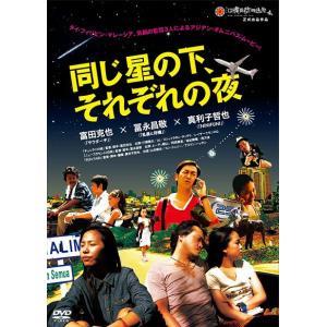 同じ星の下、それぞれの夜|shop-yoshimoto