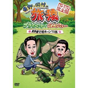 東野・岡村の旅猿 奥多摩で初キャンプの旅 プレミアム完全版|shop-yoshimoto