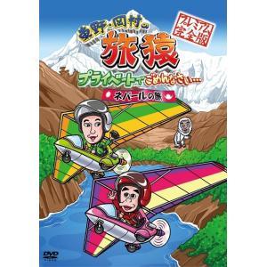 東野・岡村の旅猿 ネパールの旅 プレミアム完全版|shop-yoshimoto