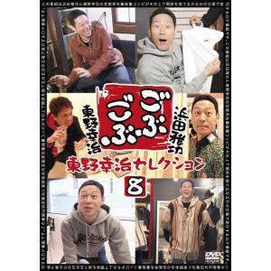 浜田雅功×東野幸治「ごぶごぶ」東野幸治セレクション8|shop-yoshimoto
