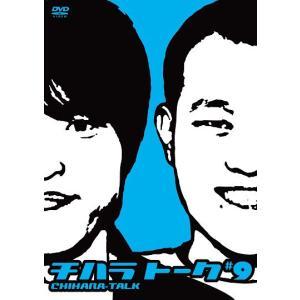千原兄弟/チハラトーク#9|shop-yoshimoto