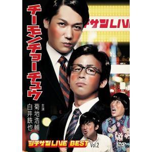 チーモンチョーチュウ シチサンLIVE BEST Vol.2|shop-yoshimoto